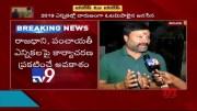 Pawan Kalyan to merge with BJP? : BJP Bhanuprakash clarifies - TV9 (Video)