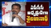 Congress appoint Sake Sailajanath as AP PCC president - TV9 (Video)