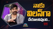 I Am Ready To Do Villain Role : Ravi Teja (Video)