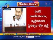 16th Jan'20 | Ghantaravam 7 PM | ETV Andhra Pradesh | ETV Win  (Video)