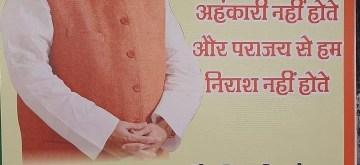 BJP puts up posters accepting defeat in Delhi polls