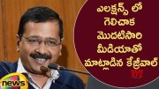 Arvind Kejriwal Speaks To Media For The First Time After Winning In Assembly Elections (Video)