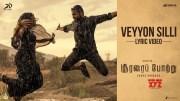 Soorarai Pottru - Veyyon Silli Lyric  | Suriya | G.V. Prakash Kumar | Sudha Kongara [HD] (Video)