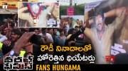 Vijay Deverakonda FANS HUNGAMA at Theatres (Video)