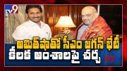 CM Jagan to discuss key decisions  with Amit Shah - TV9 (Video)