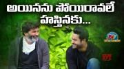 Jr NTR and Trivikram Srinivas To Team up Once Again? (Video)