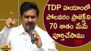 TDP Leader Devineni Uma Speaks About Polavaram Project In Press Meet (Video)