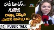 World Famous Lover Public Talk (Video)