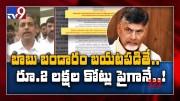 Chandrababu has llegal assets worth 2 lakh crores : YCP Sajjala - TV9 (Video)