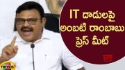 YCP MLA Ambati Rambabu Press Meet Over IT Raids (Video)
