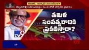 Will Rajinikanth contest from Vepanahalli? - TV9 (Video)