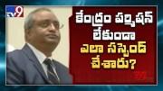 CAT questions government on AB Venkateswara Rao suspension - TV9 (Video)