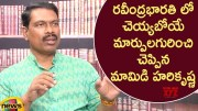 Mamidi Hari Krishna Explains About The Changes That Has To Be Made In Ravindra Bharathi (Video)