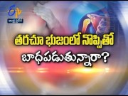 Shoulder Pain And Treatment Options | Sukhibhava | 14th February 2020 |  ETV Andhra Pradesh  (Video)