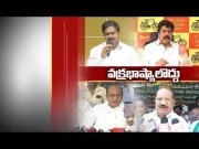IT Raids | TDP Leaders Serious on YCP Leaders & KCR | Over Comments on Chandrababu  (Video)