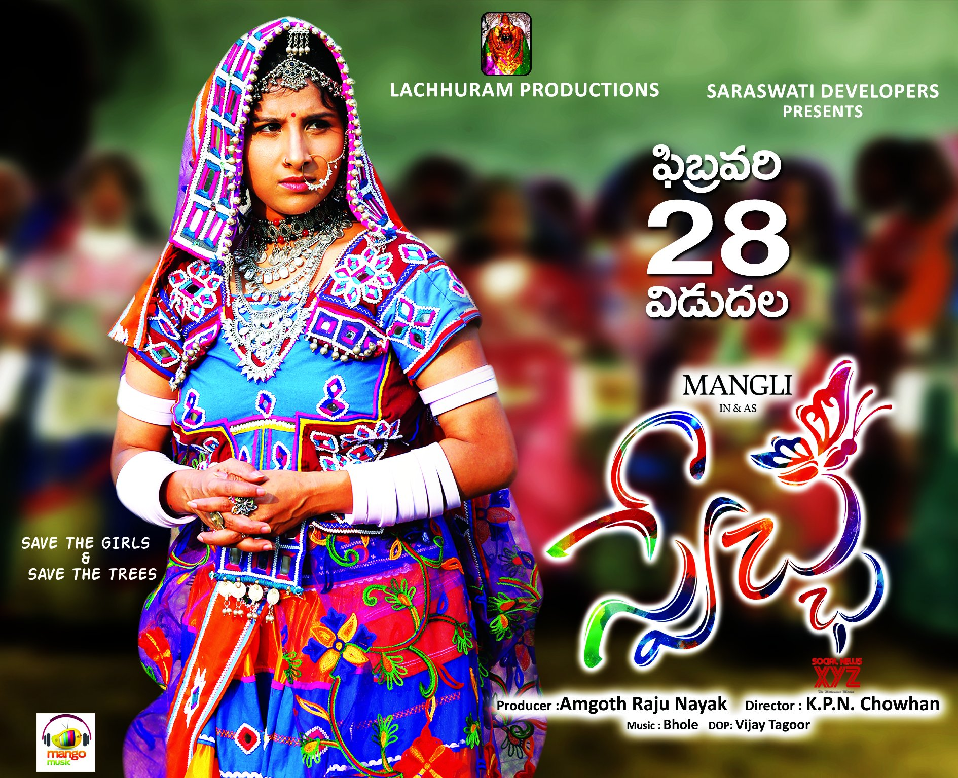 Swetcha Movie To Release On 28th February