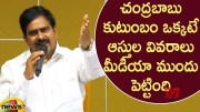 Devineni Uma Gives Clarity Over Chandrababu Family Assets In Press Meet (Video)