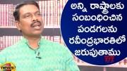 Mamidi Hari Krishna Says All State Festivals Will Be Celebrated In Ravindra Bharathi (Video)