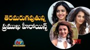 Top Tollywood Actresses Got faded Away From Industry (Video)