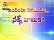 Homeo Medicine - Nux Vomica | Sukhibhava | 15th February 2020 |  ETV Andhra Pradesh  (Video)