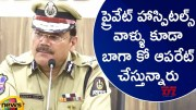CP Anjani Kumar Speaks About Cooperation Of Private Hospitals (Video)