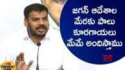Anil Kumar Yadav Speaks Over Distribution Of Daily Needs To AP People (Video)
