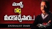 Journalist Diary | SATISH BABU || Inevitable Situations (Video)