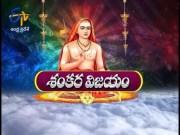 Shankara Vijayam   Palupula Venkata Phani Kumar Sharma   Thamasomajyotirgamaya   26th March 2020  (Video)