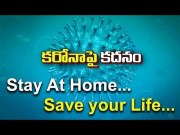 Stay At Home... Save your Life...Dr Gopichand  (Video)