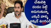 AP CM YS Jagan Requests People Not To Come Out (Video)
