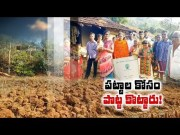 Collection of Podu Lands by Govt | Puts Tribal People Life in Jeopardy | at Visakha Manyam  (Video)