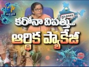 Pratidwani | 26 March 2020 | Full Episode | ETV Andhra Pradesh  (Video)