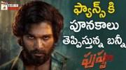 Allu Arjun PUSHPA Movie Latest Update (Video)