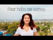 Paar Hobo Aei Xomoy I Papon I An Initiative by Assamese Actors I Stop COVID-19 I Stay Home [HD] (Video)