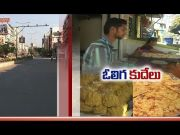 Oliga Making Centers Facing Loss Situation | Due to Lockdown | in Anantapur  (Video)