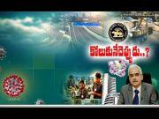 Economist Nitin Parekh Interview | Over Future Sales | Idi Sangathi | 22nd May 2020  (Video)