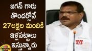 Minister Botsa Satyanarayana Speaks About Jagan Promise To AP People Over Housing Scheme (Video)