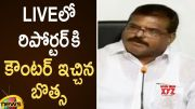 Minister Botsa Satyanarayana Strong Counter To Reporter In LIVE (Video)