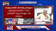 TTD to auction 23 assets in Tamil Nadu - TV9 (Video)