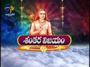 Shankara Vijayam | Palupula Venkata Phani Kumar Sharma | Thamasomajyotirgamaya | 24th May 2020  (Video)