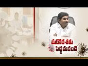 Vacancies to be identified and filled | CM Jagan instructs officials  (Video)