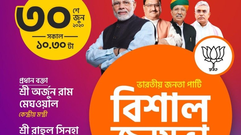 Half in 2019, 'saaf' in 2021, Arjun Meghwal's message for Mamata