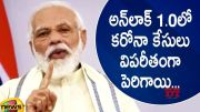 PM Narendra Modi Says Corona Cases Rapidly Increased In Unlock 1.0 (Video)