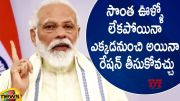 PM Modi Says Ration Can Be Taken Anywhere In The Country (Video)