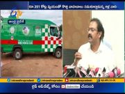 CM Jagan to Launch 104 & 108 Vehicles Tomorrow | Minister Alla Nani  (Video)