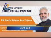 6 PM | Ghantaravam | News Headlines | 30th June 2020 | ETV  ETV AndhraPradesh  (Video)