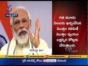 80 Crore People to Get Free Food | Under Garib Kalyan Anna Yojna Till November End | PM Modi  (Video)