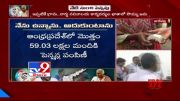 AP Government begins doorstep delivery of pensions - TV9 (Video)