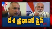 PM Modi cites Bulgarian counterpart's Rs 13000 fine for not wearing mask  - TV9 (Video)