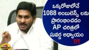 CM YS Jagan Says Launching 1088 Ambulances In A Single Day Created History (Video)